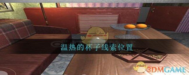 《孙美琪疑案:王勇》四级线索——温热的杯子