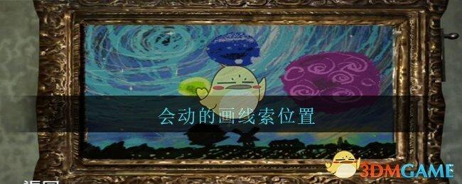 《孙美琪疑案:王勇》四级线索——会动的画