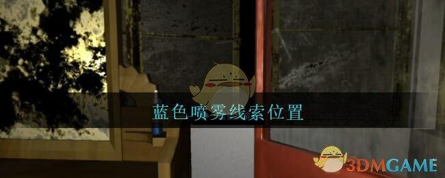 《孙美琪疑案:王勇》四级线索——蓝色喷雾