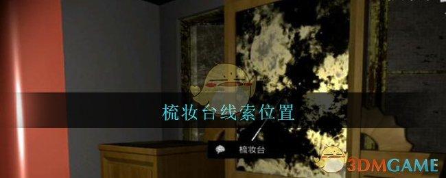 《孙美琪疑案:王勇》四级线索——梳妆台