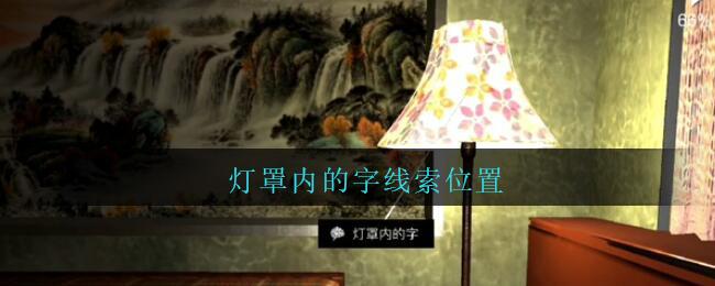 《孙美琪疑案:王勇》三级线索——灯罩内的字