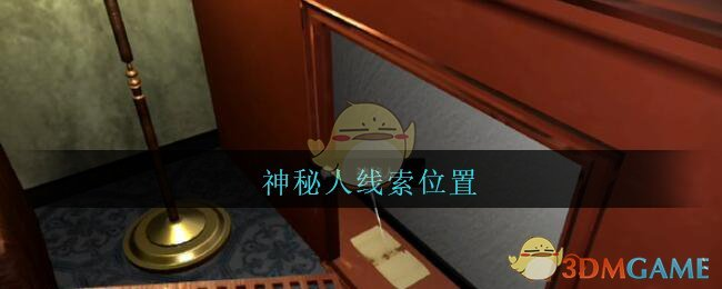 《孙美琪疑案:王勇》三级线索——神秘人