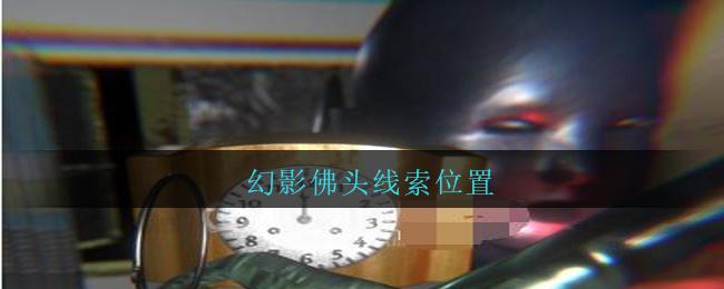 《孙美琪疑案:王勇》五级线索——幻影佛头