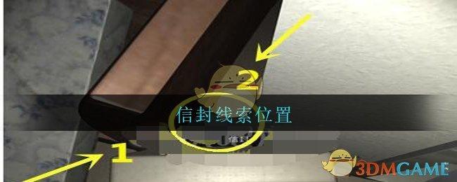 《孙美琪疑案:王勇》五级线索——信封