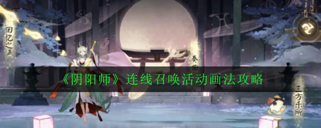 《阴阳师》连线召唤活动画法攻略