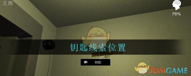《孙美琪疑案:王勇》四级线索——钥匙