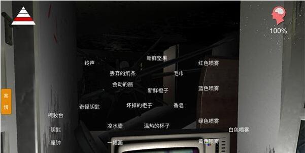 《孙美琪疑案:王勇》四级线索——奇怪钥匙