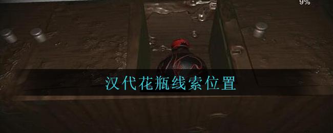 《孙美琪疑案:王勇》五级线索——汉代花瓶