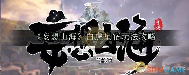 《妄想山海》白虎星宿玩法攻略