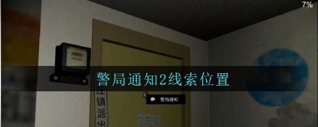《孙美琪疑案:王勇》五级线索——警局通知2