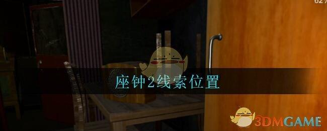 《孙美琪疑案:王勇》四级线索——座钟2