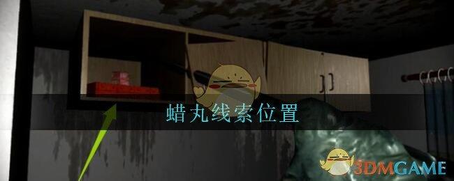 《孙美琪疑案:王勇》五级线索——蜡丸