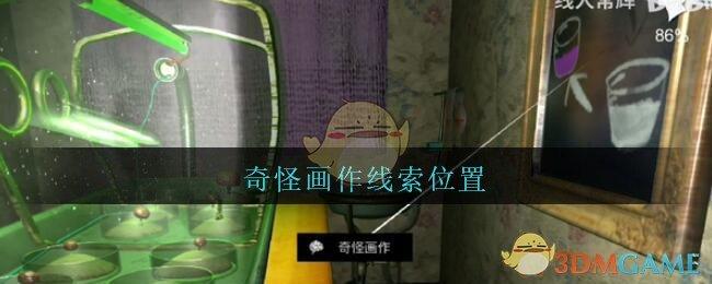 《孙美琪疑案:王勇》三级线索——奇怪画作