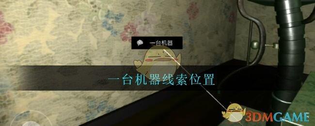 《孙美琪疑案:王勇》三级线索——一台机器