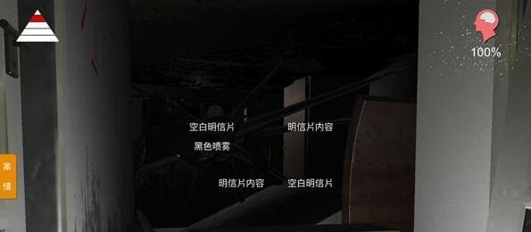 《孙美琪疑案:王勇》二级线索——明信片内容1