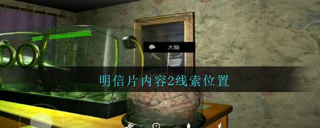 《孙美琪疑案:王勇》二级线索——明信片内容2