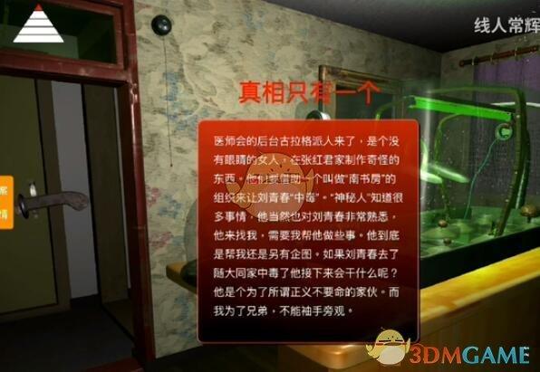 《孙美琪疑案:王勇》一级线索——真相