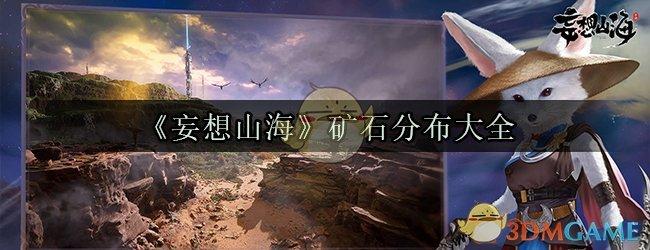 《妄想山海》矿石分布大全