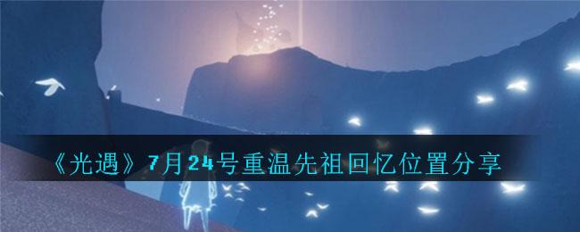 《光遇》7月24号重温先祖回忆位置分享