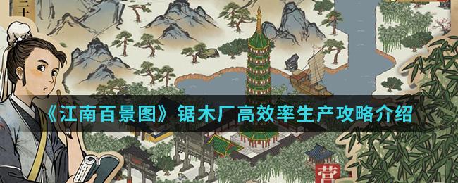 《江南百景图》锯木厂高效率生产攻略介绍