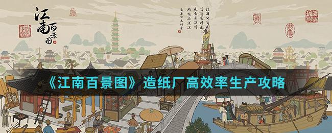 《江南百景图》造纸厂高效率生产攻略