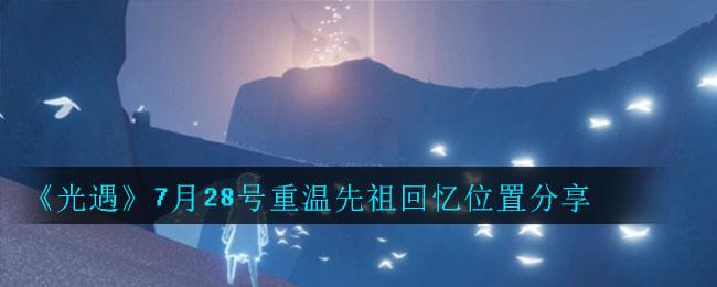 《光遇》7月28号重温先祖回忆位置分享