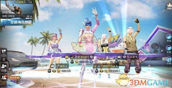 《和平精英》狂热DJ电光舞特效表情获取方法