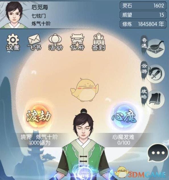 《无极仙途》新手玩法攻略介绍