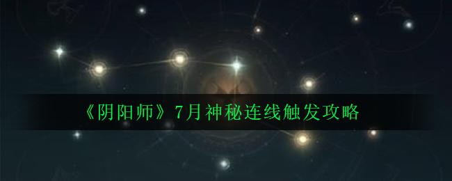 《阴阳师》7月神秘连线触发攻略