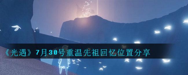《光遇》7月30号重温先祖回忆位置分享