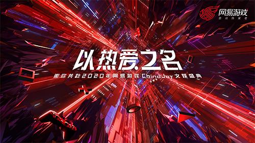 线下线上热爱共鸣 网易游戏ChinaJoy跨界好礼送不停