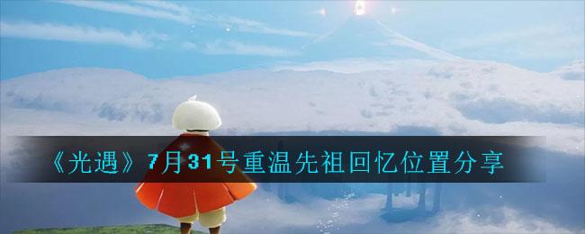 《光遇》7月31号重温先祖回忆位置分享