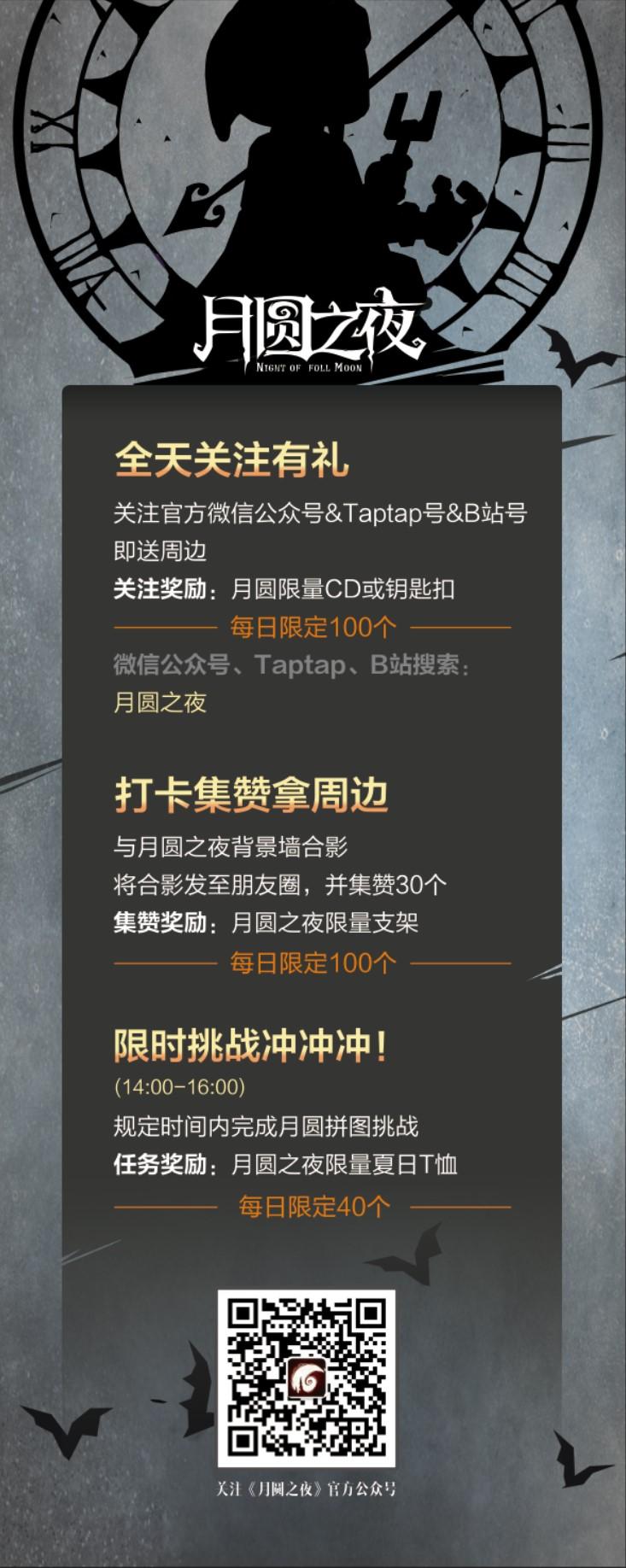 海量周边福利多多 《月圆之夜》疑携新职业参展ChinaJoy2020