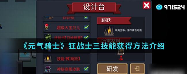 《元气骑士》狂战士三技能获得方法介绍