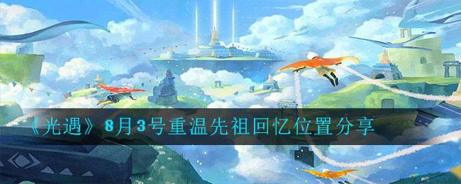 《光遇》8月3号重温先祖回忆位置分享