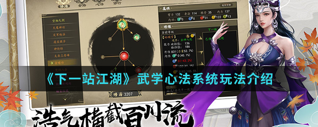 《下一站江湖》武学心法系统玩法介绍