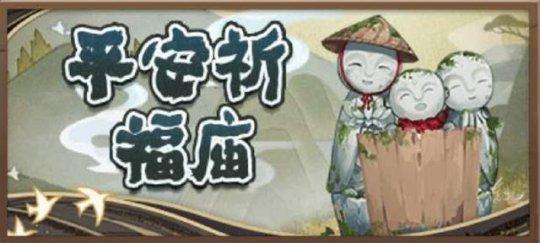 《阴阳师》神庙祈福活动随机稀有道具兑换方法介绍
