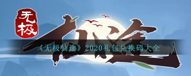 《无极仙途》2020礼包兑换码大全