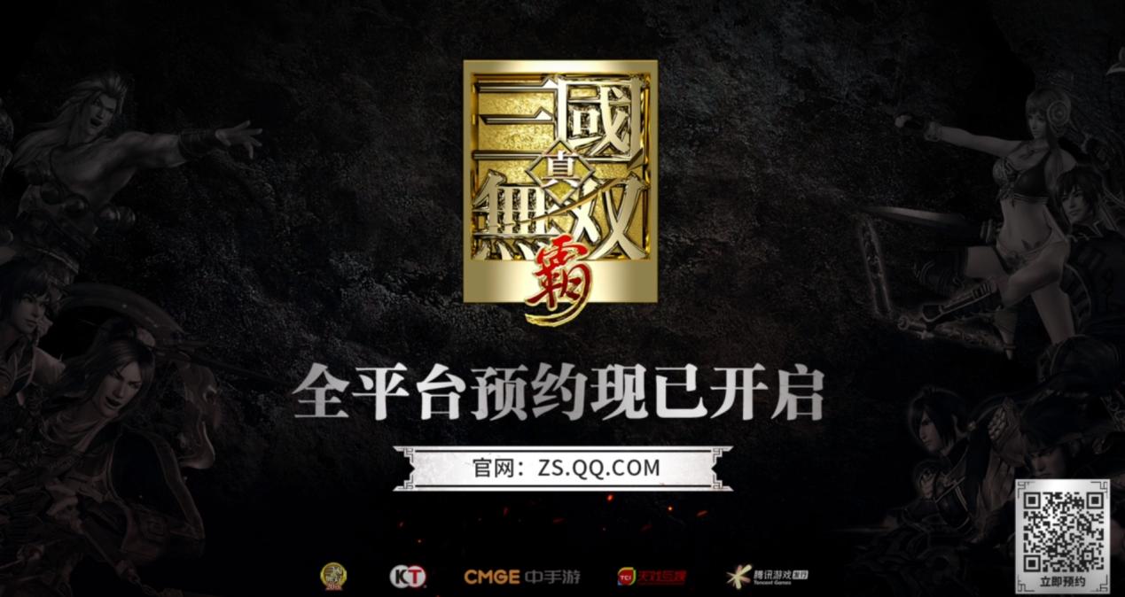 真三系列20周年庆!《真·三国无双 霸》手游首次亮相ChinaJoy