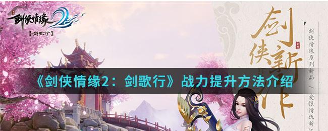 《剑侠情缘2:剑歌行》战力提升方法介绍