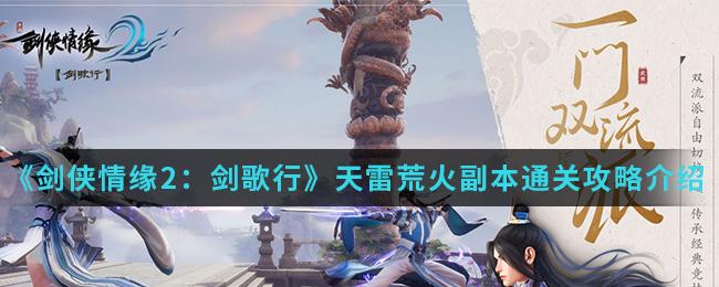 《剑侠情缘2:剑歌行》天雷荒火副本通关攻略介绍