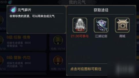 《剑侠情缘2:剑歌行》元气碎片获得方法介绍
