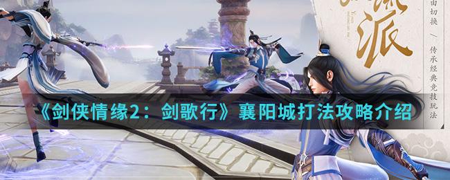 《剑侠情缘2:剑歌行》襄阳城打法攻略介绍