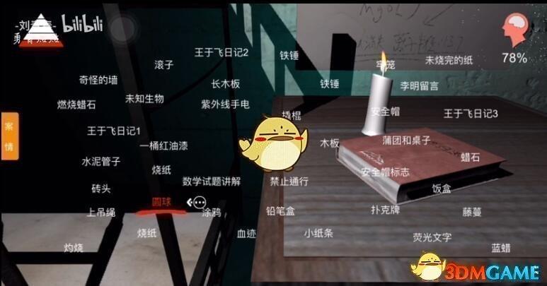《孙美琪疑案:兰芝》五级线索——牢笼