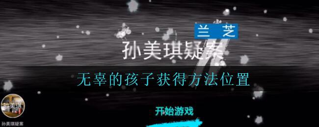 《孙美琪疑案:兰芝》二级线索——无辜的孩子
