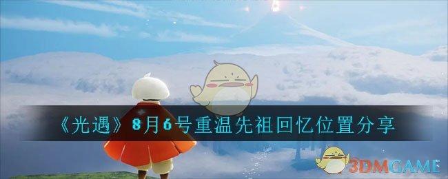 《光遇》8月6号重温先祖回忆位置分享