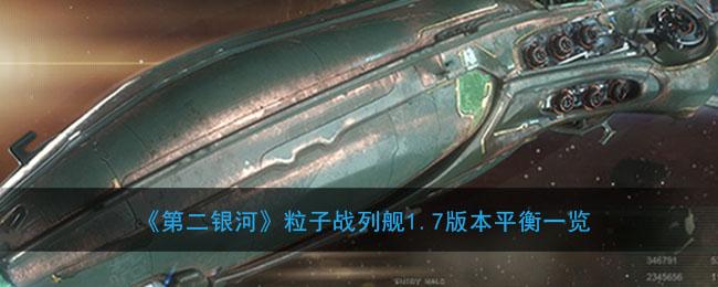 《第二银河》粒子战列舰1.7版本平衡一览