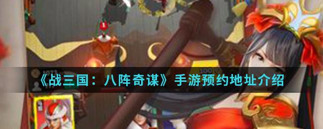 《战三国八阵奇谋》手游预约地址介绍