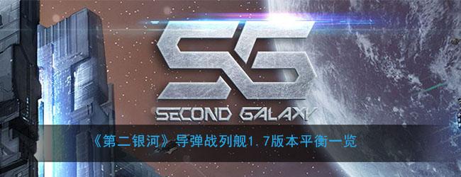 《第二银河》导弹战列舰1.7版本平衡一览