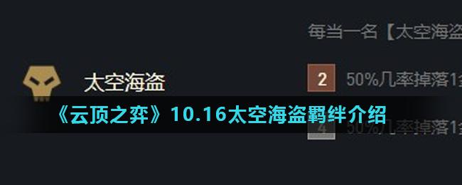 《云顶之弈》10.16太空海盗羁绊介绍